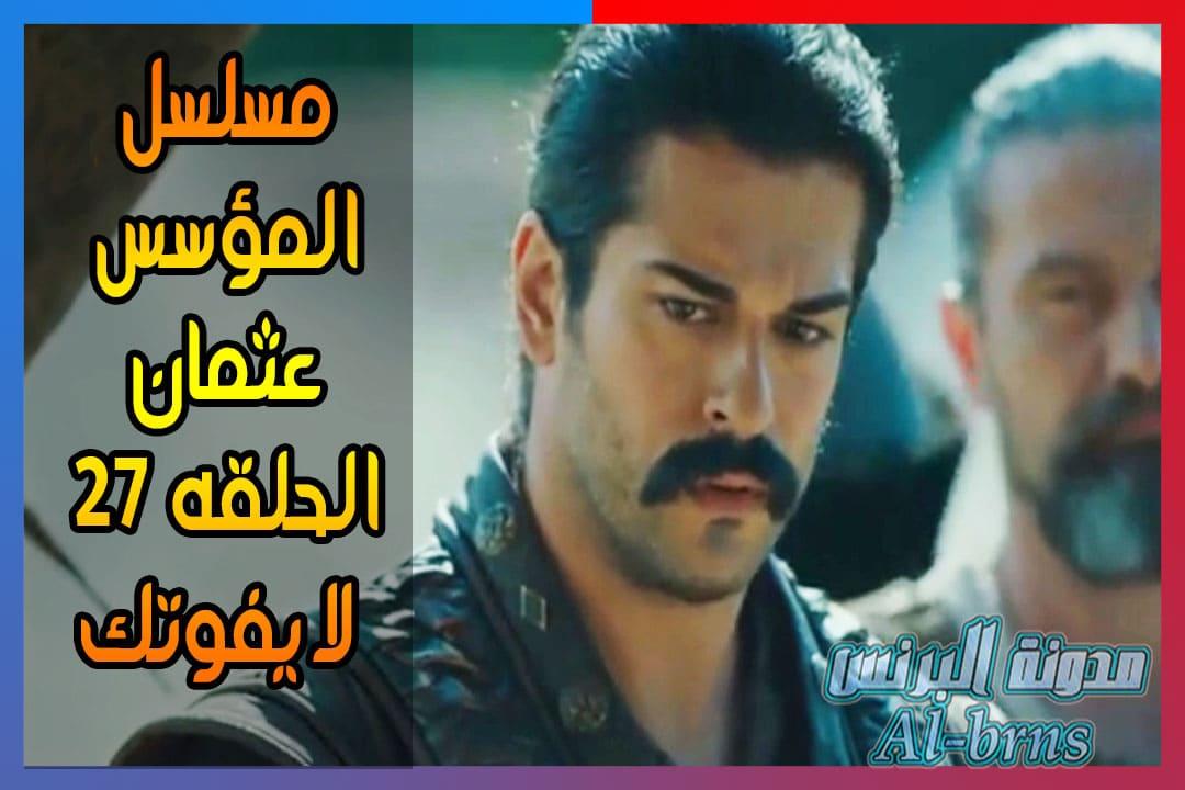 مسلسل المؤسس عثمان الحلقه 27 لايفوتك