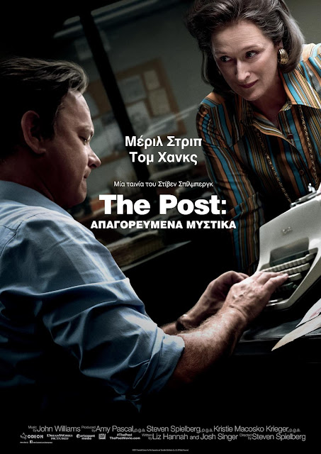 "Η ταινία ""The Post"" στο VALIAplus cinema"