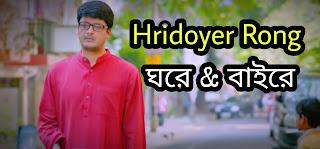 Lagnajita Hridoyer Rong Lyrics ( হৃদয়ের রং ) | Ghare And Baire Songs