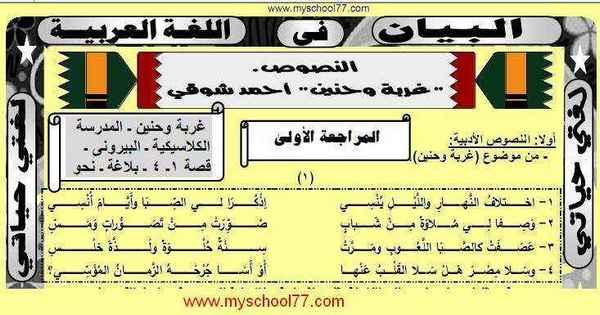 المراجعة الأولى لغة عربية ثانوية عامة 2020 أ. سامح صبح