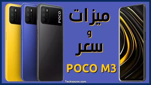 سعر Poco M3 في المغرب | المواصفات + مسابقة على 4 هواتف للفوز