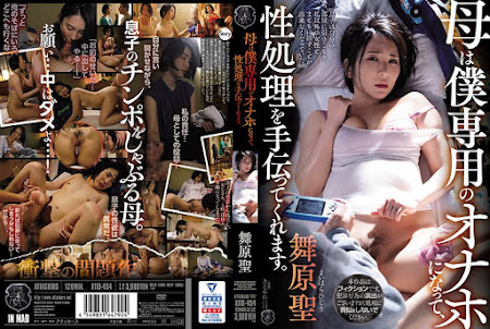 ATID-454 | 中文字幕 – 母親成為我專用的自慰套、協助性處理。 舞原聖