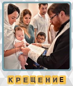происходит крещение ребенка священником которого принесли родители