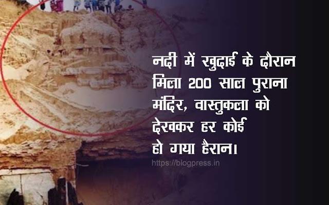 नदी में खुदाई के दौरान मिला 200 साल पुराना मंदिर, वास्तुकला को देखकर हर कोई हो गया हैरान।