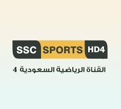 تردد قناة SSC SPORT 4 HD السعودية على نايل سات وعرب سات