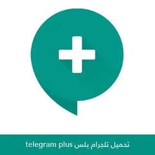 تحميل تلجرام بلس telegram plus