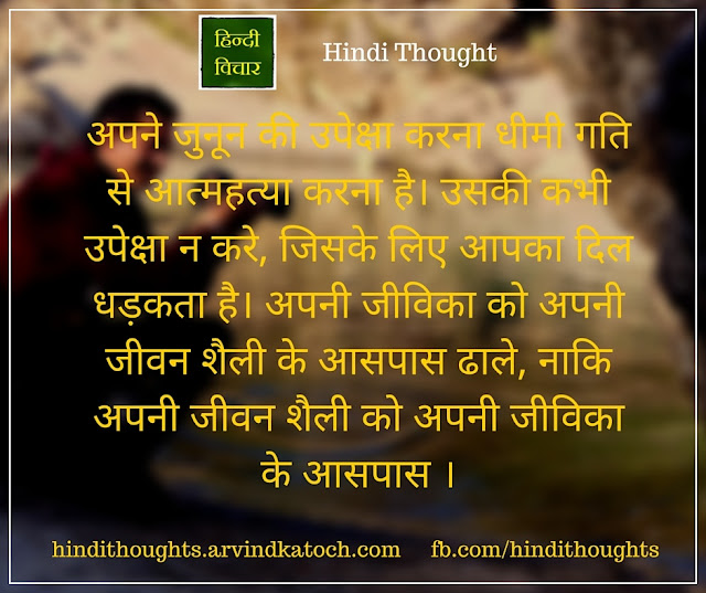Hindi Thought, Image, Ignoring, passion, slow, suicide, जुनून, उपेक्षा, धीमी गति, life style,
