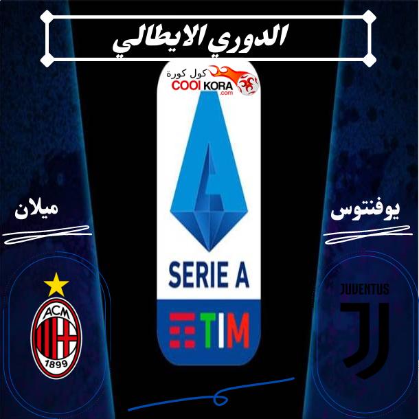 تعرف على موعد مباراة يوفنتوس ضد ميلان الدوري الايطالي والقنوات الناقلة