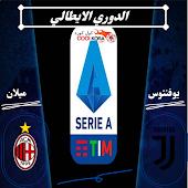 تقرير مباراة يوفنتوس ضد ميلان الدوري الايطالي