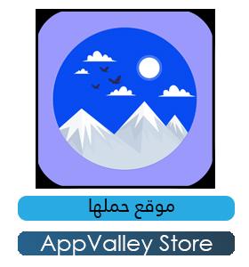 تحميل متجر الوادي اب فالي Download AppValley Store 2020 للأندرويد والأيفون