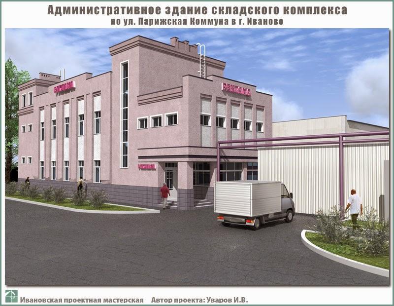 Проект административного здания г. Иваново