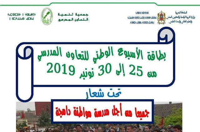 بطاقة الأسبوع الوطني للتعاون المدرسي من 25 إلى 30 نونبر 2019