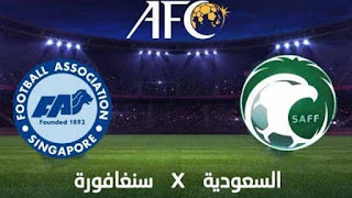 مشاهدة مباراة السعوديه وسنغافورة بث مباشر اليوم 10.10.2019 في تصفيات اسيا المؤهله لكاس العالم 2022