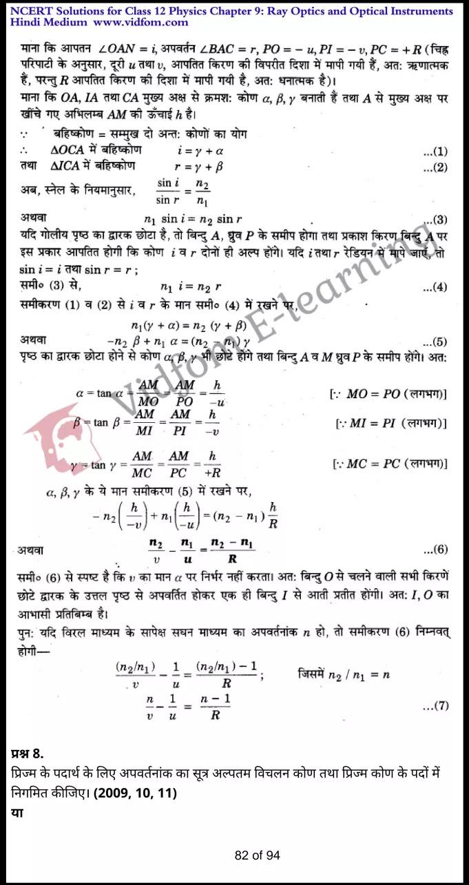 class 12 physics chapter 9 light hindi medium 82