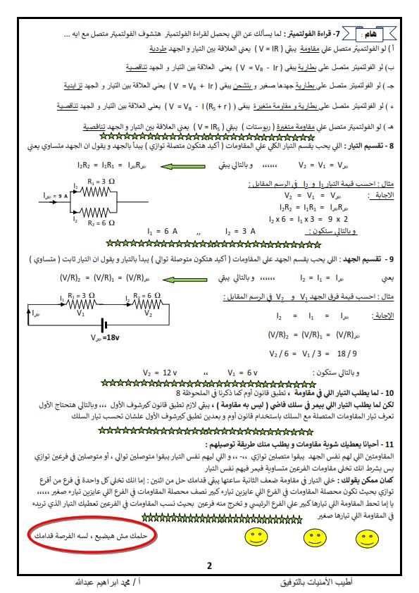 أهم النقاط التي يجب التركيز عليها في الفيزياء للصف الثالث الثانوي أ/ محمد ابراهيم %25D8%25A3%25D9%2587%25D9%2585%2B%25D8%25A7%25D9%2584%25D9%2586%25D9%2582%25D8%25A7%25D8%25B7%2B%25D8%25A7%25D9%2584%25D8%25AA%25D9%258A%2B%25D9%258A%25D8%25AC%25D8%25A8%2B%25D8%25A7%25D9%2584%25D8%25AA%25D8%25B1%25D9%2583%25D9%258A%25D8%25B2%2B%25D8%25B9%25D9%2584%25D9%258A%25D9%2587%25D8%25A7%2B%25D9%2581%25D9%258A%2B%25D8%25A7%25D9%2584%25D9%2581%25D9%258A%25D8%25B2%25D9%258A%25D8%25A7%25D8%25A1_003