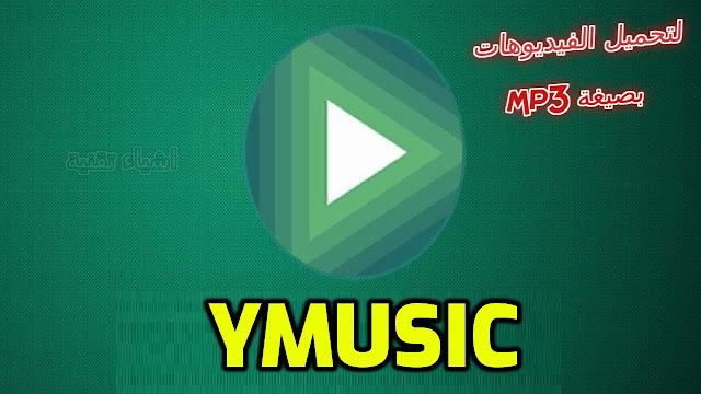 تحميل برنامج Y Music لتشغيل وتحميل الفديو من اليوتيوب بصيغة Mp3