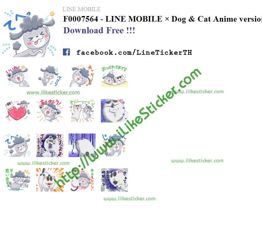 LINE MOBILE × Dog & Cat Anime version