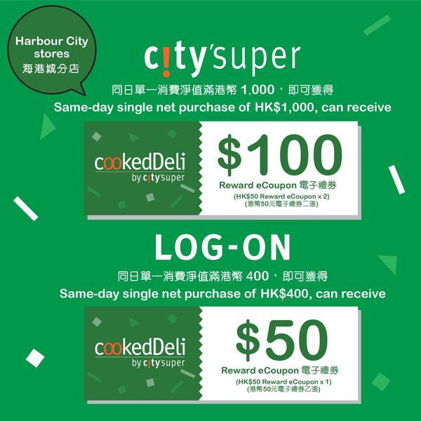 city'super: 消費滿400 元  可獲得cookedDeli50元電子禮券 至12月1日