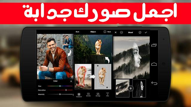 أفضل 5 تطبيقات للتعديل على الصور للاندرويد تطبيقات رهيبة لسنة 2020