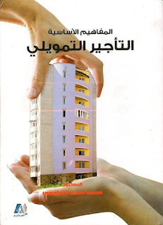 تحميل كتاب المفاهيم الأساسية في التأجير التمويلي pdf د. محمد أحمد الشافعي، مجلتك الإقتصادية