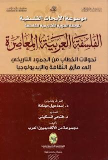 موسوعة الأبحاث الفلسفية: الفلسفة العربية المعاصرة - مجموعة من الأكادميين