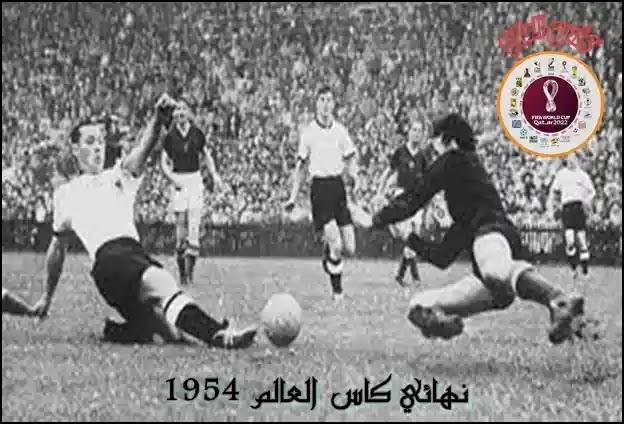 العالم,نهائي,كاس العالم,كاس العالم 1954,كاس العالم نهائي,كأس العالم,هدف جيلما سانتوس في المجر ربع نهائي كأس العالم 1954 م,هدافي كاس العالم,نهائي 1954,كاس العالم 2026,هدافي كاس العالم بالترتيب,كاس العالم1954,البرازيل 5 : 2 السويد نهائي كأس العالم 1958 م تعليق عربي,المباراة النهائية لكأس العالم 1954م بين ألمانيا 2/3 المجر,مباراة القرن بين المجر وألمانيا 2 ـ 3 نهائي كأس العالم 54 م,1954/,كيف فازت ألمانيا على المجر في نهائي كأس العالم 54 م تعليق عربي,كأس العالم 2018,كأس العالم 2022,هداف كأس العالم