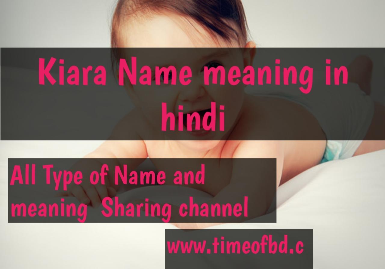 kiara name meaning in hindi, kiara ka meaning ,kiara meaning in hindi dictioanry,meaning of kiara in hindi