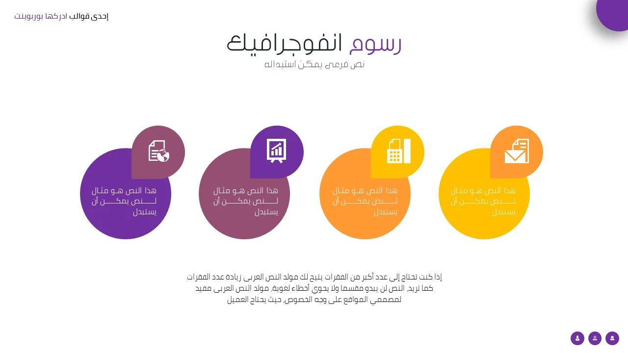 انفوجرافيك بوربوينت عربي