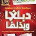 عروض هايبر بنده السعودية من 5 حتى 11 أكتوبر 2017 الذكرى السنوية