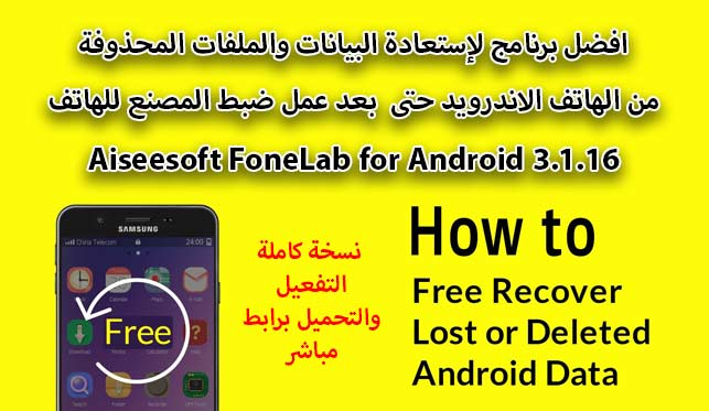 aiseesoft fonelab,android data recovery,aiseesoft fonelab iphone data recovery,android,aiseesoft fonelab v3.0.20 for android,fonelab,aiseesoft fonelab full version,aiseesoft fonelab crack,aiseesoft,aiseesoft fonelab 8.0.90,how to download aiseesoft fonelab android for free,aiseesoft fonelab 2018 for windows,how to register fonelab for android,fonelab for android cracked version