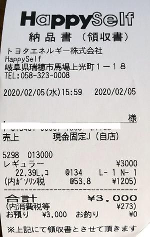 トヨタエネルギー(株) ハピーセルフ 2020/2/5 のレシート