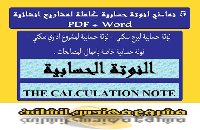 نماذج نوتة حسابية كاملة PDF و Word برج سكنى مشروع كامل