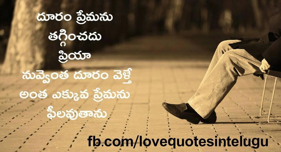 Telugu Love Failure Quotes Images Love Quotes Best Telugu Love Quotes