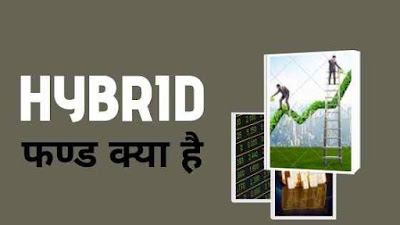 Hybrid Mutual Funds in Hindi