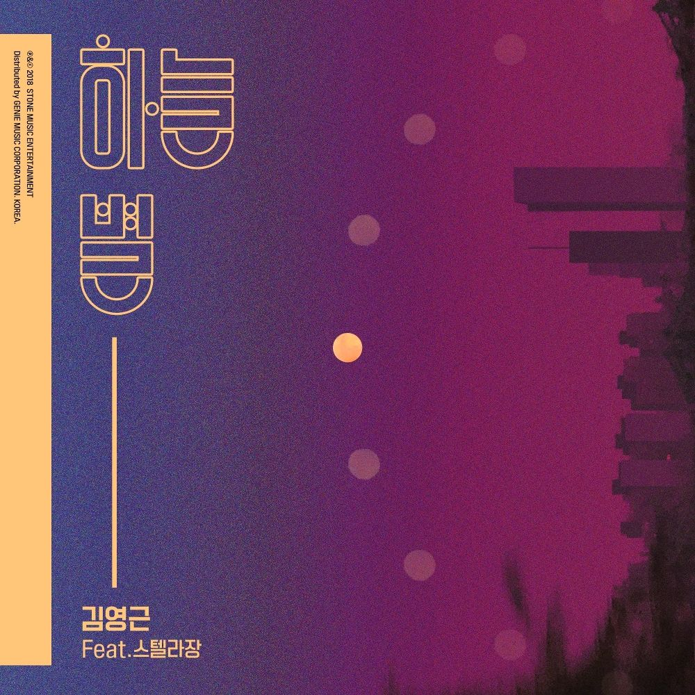 Kim Young Geun – Star In the Sky (feat. Stella Jang) – Single