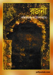 Rajani pdf novel by Bankimchandra Chattopadhyay
