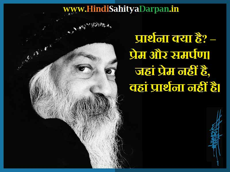 osho,osho quotes,osho hindi,osho rajneesh