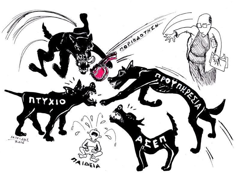 IaTriDis Γελοιογραφία : Τροφή για μη σκέψη