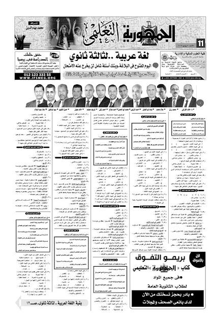 مراجعة جريدة الجمهورية في البلاغة ثانوية عامة 2019 بالصور