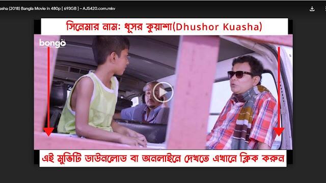 ধূসর কুয়াশা ফুল মুভি | Dhushor Kuasha (2018) Bangla Full HD Movie Download or Watch | Ajs420