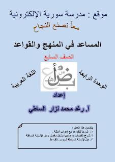 حل كتاب العربي للصف السابع الفصل الثاني المنهج الجديد 2020