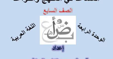 حل كتاب الرياضيات للصف الخامس سوريا ٢٠٢٠