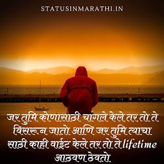 marathi attitude status 2020