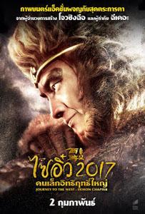 ไซอิ๋ว 2017 คนเล็กอิทธิฤทธิ์ใหญ่ Journey to the West The Demons Strike Back HD พากย์ไทย