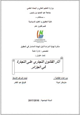 مذكرة ماستر: آثار القانون التجاري على التجارة في الجزائر PDF