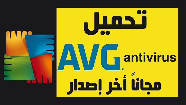 شرح وتحميل برنامج AVG AntiVirus للكمبيوتر مجاناً
