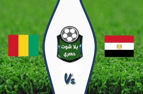 نتيجة مباراة مصر وغينيا اليوم الأحد 16-06-2019 مباراة ودية استعداد لأمم أفريقيا