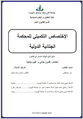 مذكرة ماستر : الإختصاص التكميلي للمحكمة الجنائية الدولية PDF