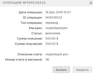 cryptolayer отзывы