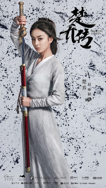 Princess Agents Zhao Li Ying